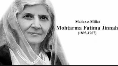 مادر ملت فاطمہ جناح کا آج یوم پیدائش