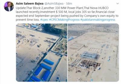 تھر کے بلاک ٹو میں ایک اور پاور پلانٹ پر کام جاری ہے: عاصم سلیم باجوہ