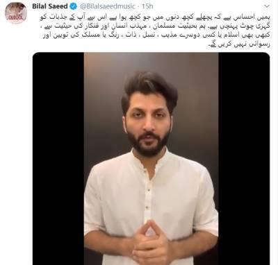 مسجدمیں شوٹنگ کامعاملہ ، گلوکار بلال سعید نے معافی مانگ لی