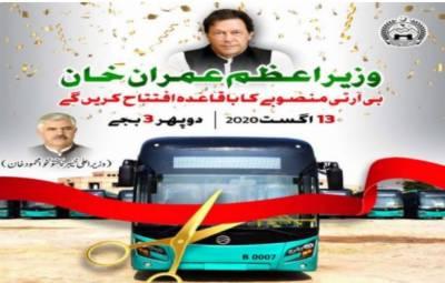 انتظار ختم: بی آر ٹی منصوبے کے افتتاح کی تیاریاں مکمل، وزیراعظم آج پشاور بس ریپڈ ٹرانزٹ کا افتتاح کریں گے