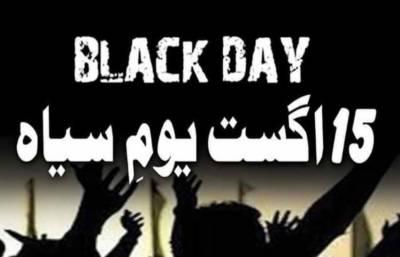 دنیا بھرمیں مقیم کشمیری آج بھارت کایوم آزادی یوم سیاہ کےطورپرمنارہے ہیں