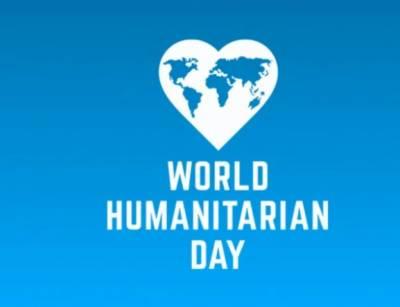 انسانی ہمدردی کاآج عالمی دن منایاجارہاہے.