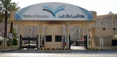 سعودی حکومت کا غیر ملکی اساتذہ کے لیے اہم اعلان