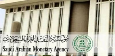 سعودی حکومت کا عوام کو مالیاتی فراڈ سے بچانے کے لیے اہم اقدام