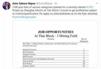 چیئرمین سی پیک عاصم سلیم باجو ہ نے مختلف شعبوں میں روز گار کیلئے اپلائی کے طریقہ کار کا اعلان کردیا۔
