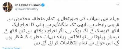 اسلام آباد:جہلم میں سیلاب کی صورتحال پر تمام محکموں سے رابطہ ہے، فواد چوہدری