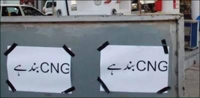 سندھ میں سی این اجی اسٹیشنز کل بند کرنے کا فیصلہ