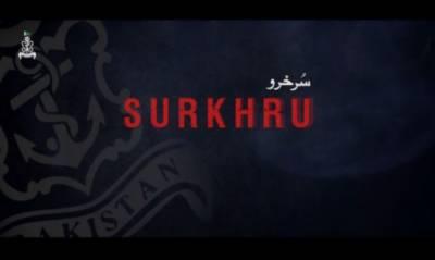 یوم بحریہ ،پاک نیوی کی ڈاکیو منٹری فلم ''سرخرو'' ' ریلیز