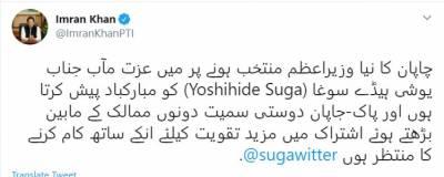 وزیراعظم عمران خان کی وشی ہیڈے سوگا کوجاپان کا وزیراعظم منتخب ہونے پر مبارکباد