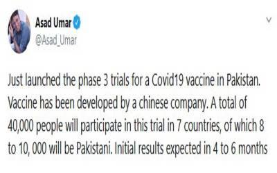 کورونا وائرس سے نمٹنے کیلئے پاکستان کی بڑی کامیابی,ویکسین کے ٹرائل کے تیسرے مرحلے کا آغاز