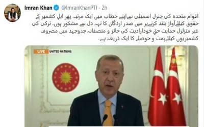 جنرل اسمبلی میں مسئلہ کشمیر دوبارہ اٹھانے پر ترک صدر کا مشکور ہوں۔ عمران خان