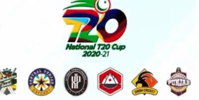 ملتان میں قومی ٹی ٹونٹی کپ میں آج دومیچ کھیلے جائیں گے