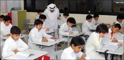 کورونا وائرس : سعودی حکومت کا اسکولوں سے متعلق اہم فیصلہ