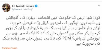 پی ڈی ایم کی ناکامی عمران خان سے زیادہ ملک کی ضرورت ہے،فواد چوہدری