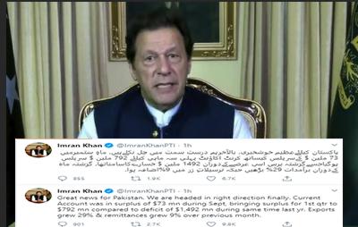 پاکستان کے لیے بڑی خوشخبری آ گئی، بالآخر ہم درست سمت میں چل نکلے ہیں: وزیر اعظم