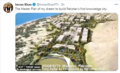 نالج سٹی کا قیام میرا خواب ہے:وزیراعظم عمران خان