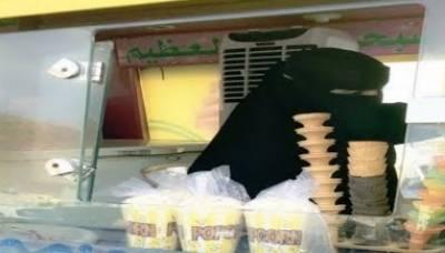 سعودی خاتون کی آئسکریم فروخت کرنے پرحوصلہ افزائی