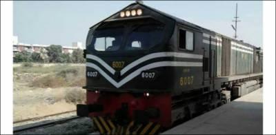 ریلوے مسافروں کے لیے ایک اور خوش خبری