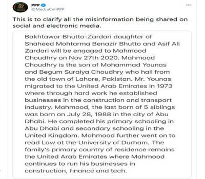 بےنظیر بھٹو اور صدر آصف علی زرداری کی صاحبزادی بختاور بھٹو زرداری کی منگنی کے حوالے سے اہم بیان جاری