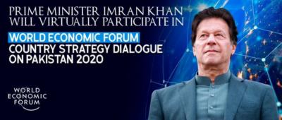 ورلڈ اکنامک فورم کے زیراہتمام آج پاکستان اسٹریٹیجی ڈے منایا جارہا ہے