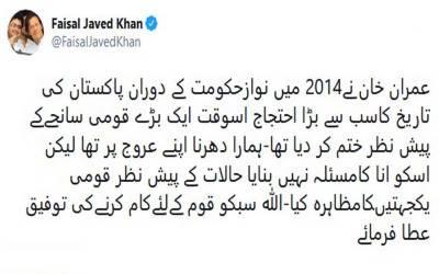 2014 میں ایک بڑے قومی سانحے کے پیش نظر عمران خان نے اپنا تاریخی احتجاج ختم کیا تھا. سینیٹر فیصل جاوید
