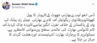 بھارت کے پاکستان مخالف نفرت انگیز بیانیے کا پردہ چاک ہو گیا، شبلی فراز
