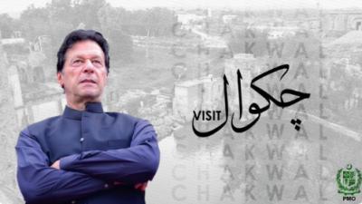 وزیرِ اعظم عمران خان آج چکوال کا دورہ کریں گے