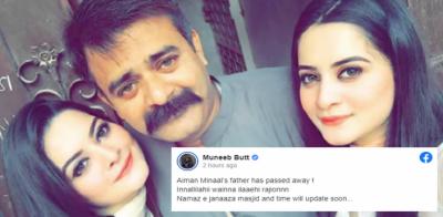 اداکارہ ایمن اور منال کے والد انتقال کرگئے