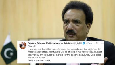 سینیٹر رحمان ملک کی بڑی بہن انتقال کر گئیں