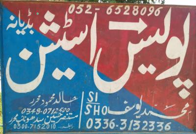 سیالکوٹ : بڈیانہ پولیس نے قتل کے مقدمہ کا اشتہاری ملزم فیصل نثار گرفتار کرلیا