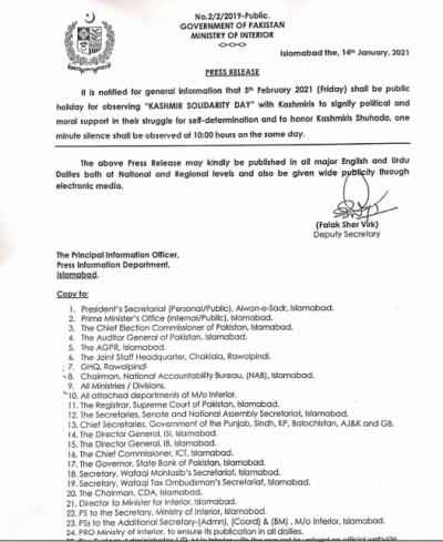 وفاقی حکومت کا 5فروری کو عام تعطیل کا اعلان،نوٹیفکیشن جاری
