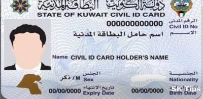 کویت میں مقیم غیرملکیوں کے شناختی کارڈ سے متعلق بڑا فیصلہ