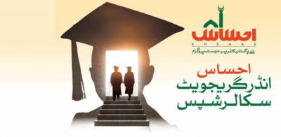 ' احساس انڈر گریجویٹ اسکالر شپ پروگرام طلبا میں مقبول'