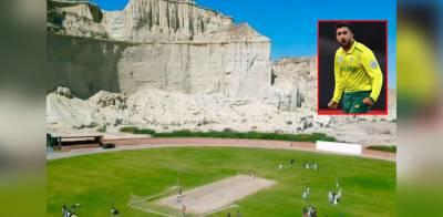 گوادر اسٹیڈیم کی خوبصورتی نے تبریز شمسی کو بھی اپنے سحر میں جکڑ لیا