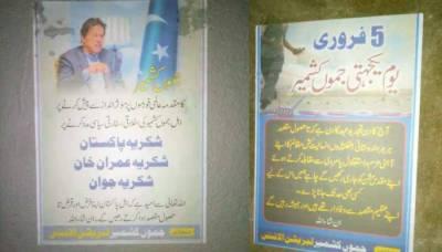مقبوضہ کشمیر میں وزیراعظم عمران خان کی تصویر والے پوسٹرز آویزاں