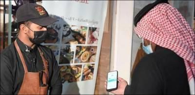 سعودی عرب: کرونا وائرس سے متعلق ایپ تکنیکی مسائل کا شکار