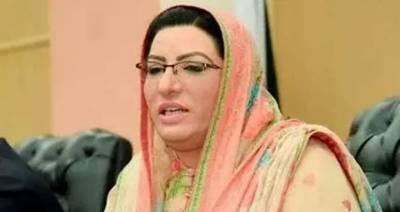 پاکستان کشمیرکی آزادی تک سیاسی وسفارتی حمایت جاری رکھےگا، فردوس عاشق اعوان