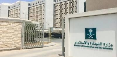 سعودی عرب: کاروبار کے حوالے سے خصوصی ادارہ قائم