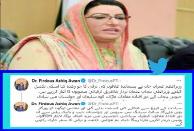 وزیراعظم عمران خان نے پسماندہ علاقوں کی ترقی کا جو وعدہ کیا اسکی تکمیل کیلئے وزیراعلی پنجاب بلاتفریق ترقیاتی منصوبوں کا آغاز کررہے ہیں