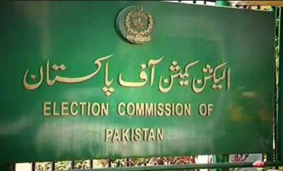 الیکشن کمیشن نے پیپلز پارٹی کے سینیٹ کے امیدواروں کے کاغذاتِ نامزدگی منظور کر لئے۔