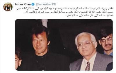 وزیراعظم عمران خان کا ظفر زبیری کے انتقال پر اظہار افسوس