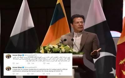 مسلمانوں کو تدفین کی اجازت:وزیراعظم کاسری لنکن حکومت سے اظہار تشکر