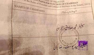 یوسف رضا گیلانی کے مسترد شدہ ووٹوں کی تصویر سامنے آگئی