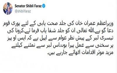 عمران خان کا کورونا ٹیسٹ مثبت آنے پر سینیٹر شبلی فراز جلد صحت یابی کے لئے دعاگو۔