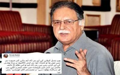 عمران خان خود ہی اپنی ناکامیوں پر پردہ پوشی کے لیے وزیر تبدیل کرتے رہتے ہیں۔ پرویز رشید کا ٹویٹ