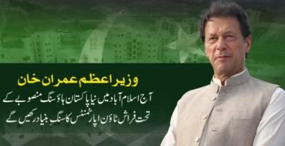 وزیرِ اعظم عمران خان عنقریب اسلام آباد میں نیا پاکستان ہاؤسنگ منصوبے کے تحت فراش ٹاؤن اپارٹمنٹس کا سنگِ بنیاد رکھیں گے