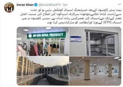 کےٹی ایچ اسپتال بورڈاورمینجمنٹ کی کوششوں پر مبارکباد ،عمران خان