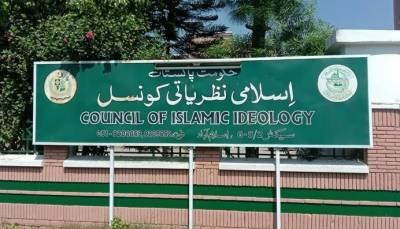 چیئرمین وممیران اسلامی نظریاتی کونسل کی تقرری کا نوٹیفکیشن جاری