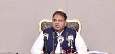 حکومت پاکستان کے لوگو کے بارے میں اپنے آئیڈیاز بھجوائیں: چوہدری فواد حسین