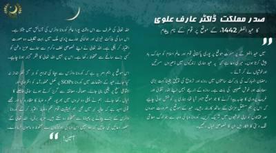 عارف علوی کا عید الفطرپر قوم کو مبارکباد، ضرورت مندوں اور محتاجوں کو خوشیوں میں شریک کرنے کی اپیل